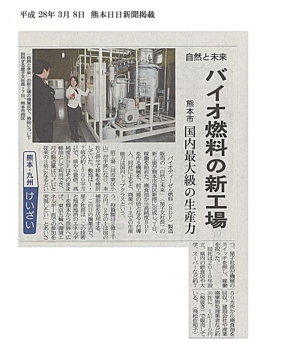 gyoumu-shizentomirai-news
